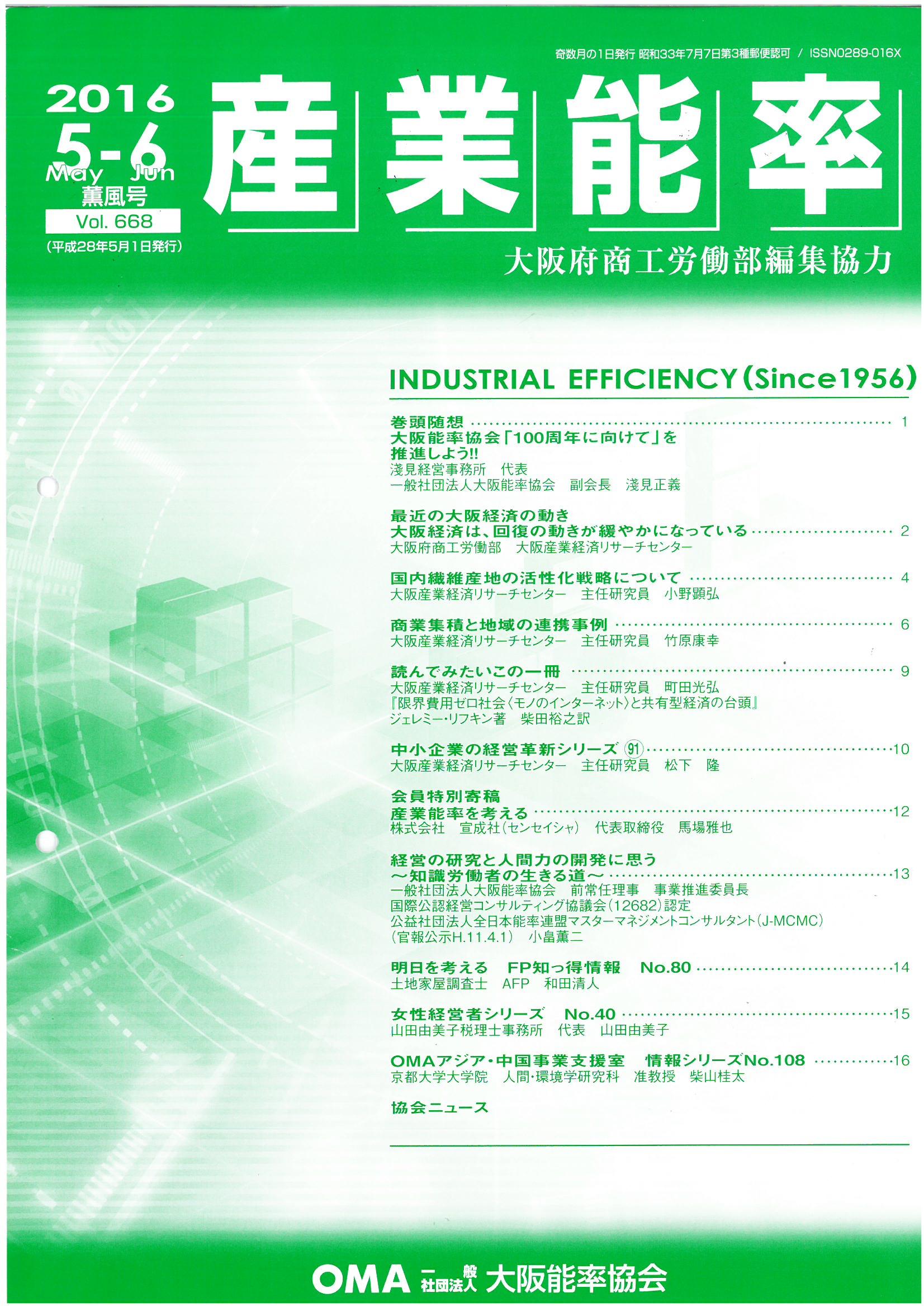 産業能率Vol.668