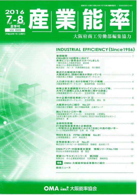 産業能率Vol.669